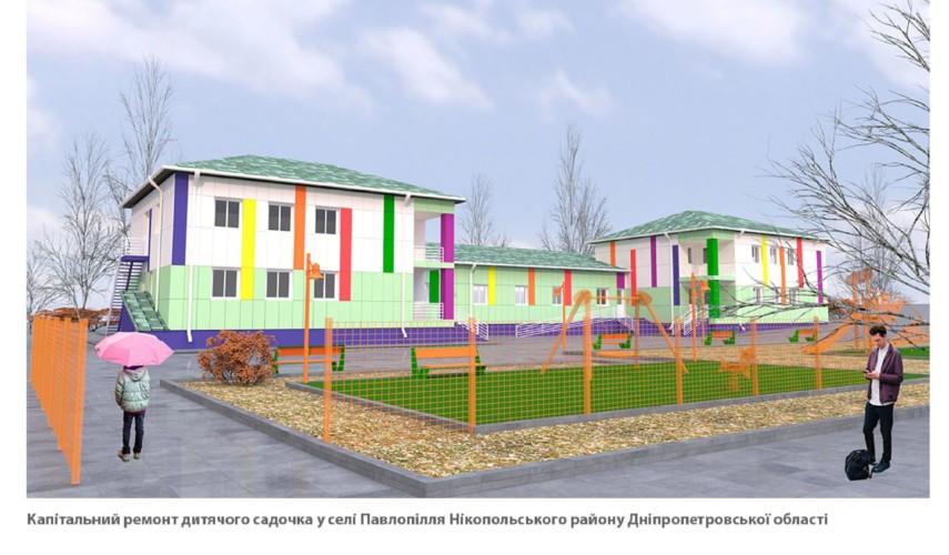Павлопільський дитячий садок